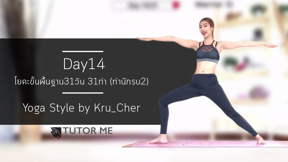 Basic by Kru'Cher - Day14 : Warrior II Pose  / Virabhadrasana II (ท่านักรบ 2)