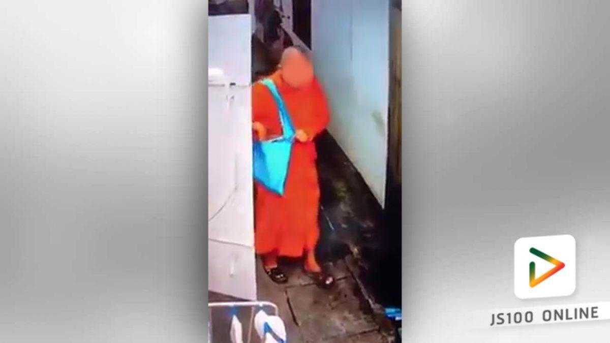พระขโมยชุดชั้นในผู้หญิง!! (03-02-61)