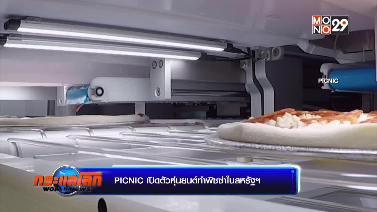 PICNIC เปิดตัวหุ่นยนต์ทำพิซซ่าในสหรัฐฯ