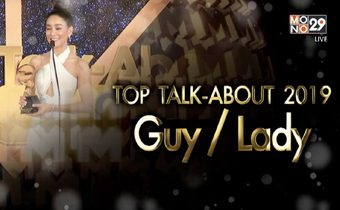 Top Talk About Guy / Top Talk About Lady