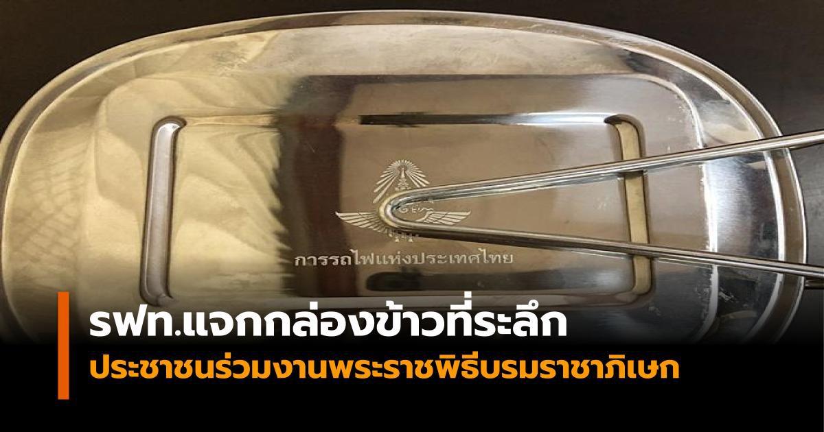 รฟท.แจกกล่องข้าวที่ระลึก ให้ประชาชนร่วมงานพระราชพิธีบรมราชาภิเษก