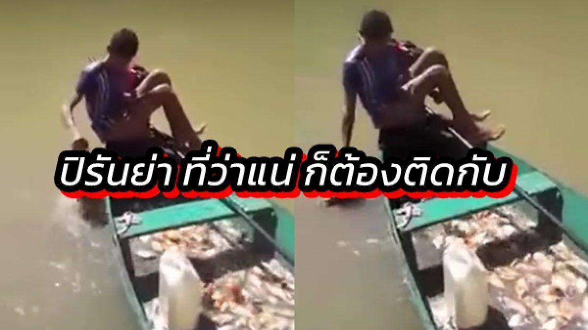 How to วิธีการตกปลาปิรันย่า ให้ได้ทีละเยอะๆ อย่าพลัดตกลงไปเองเป็นพอ