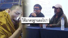 สมาคมผู้กำกับหนังไทยทวงเสรีภาพสื่อ ถามกองพิจารณาภาพยนตร์ใช้มาตรฐานไหนจัดเรต ไทบ้านเดอะซีรีส์ 2.2