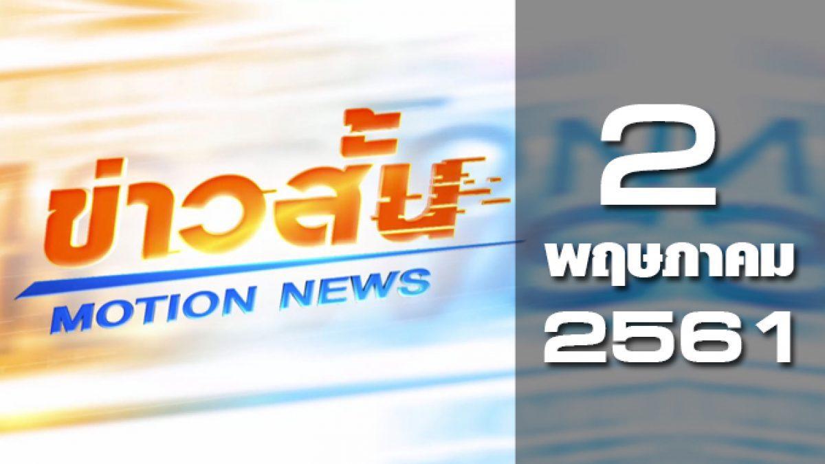 ข่าวสั้น Motion News Break 2 02-05-61