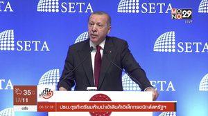 ปธน.ตุรกีเตรียมห้ามนำเข้าสินค้าอิเล็กทรอนิกส์สหรัฐฯ