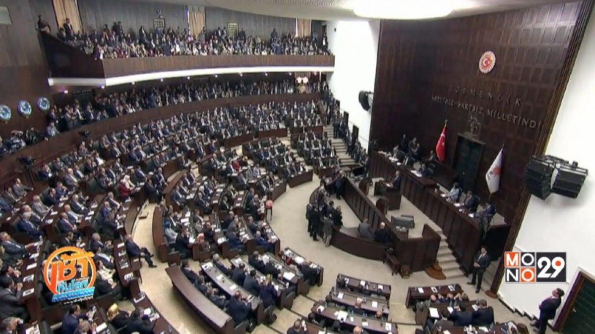 """""""ประชามติตุรกี"""" พลิกประวัติศาตร์การเมืองประเทศ"""