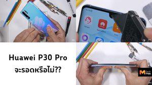 ทดสอบความทนทานให้เห็นกันจะจะ Huawei P30 Pro ทั้งขีดข่วน ทั้งลนไฟ  ทั้งงอ