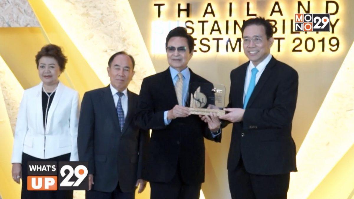 สิงห์ เอสเตท เข้ารับรางวัล Thailand Sustainability Investment ประจำปี 2562