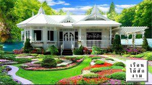 บ้านขาวย้อนยุค แบบบ้านสมัย ร.๕ พร้อมเทอร์เรซข้างบ้าน