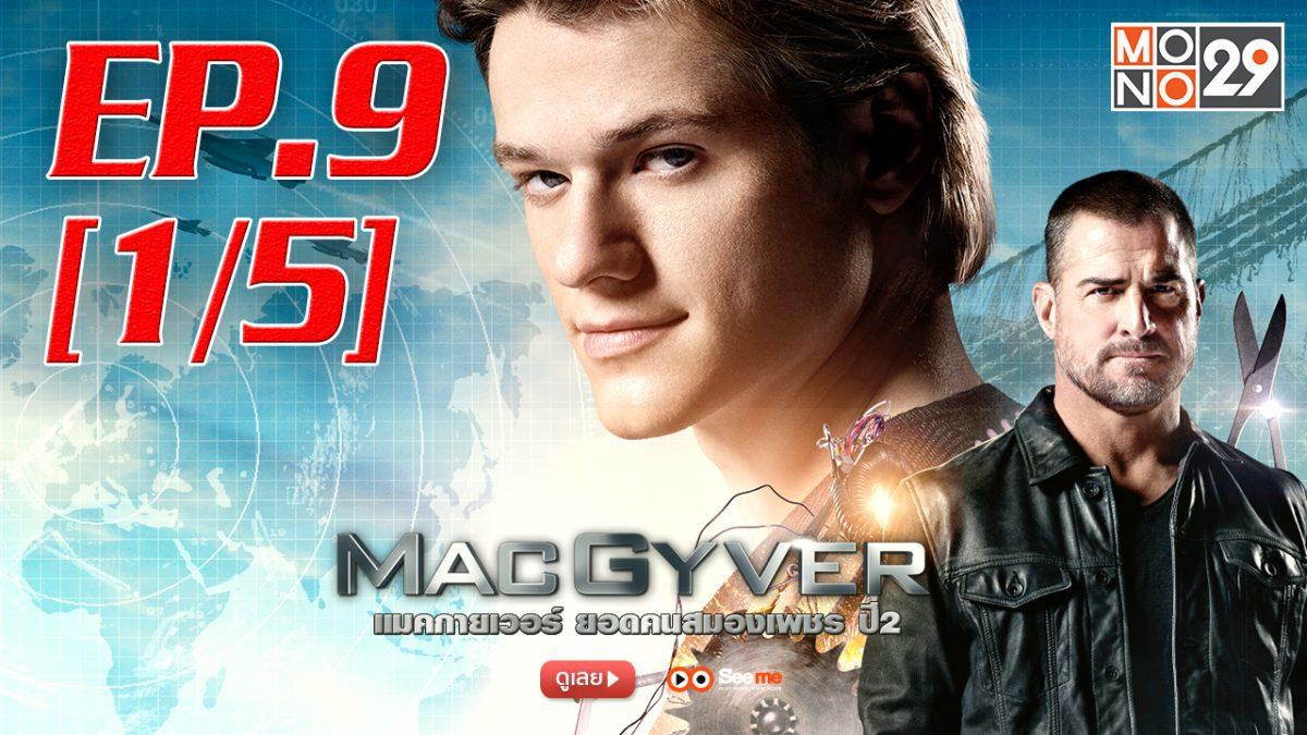 MacGyver แมคกายเวอร์ ยอดคนสมองเพชร ปี 2 EP.9 [1/5]