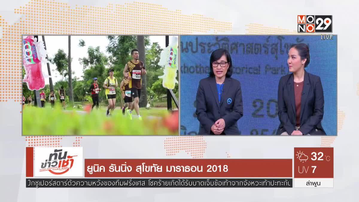ยูนิค รันนิ่ง สุโขทัย มาราธอน 2018