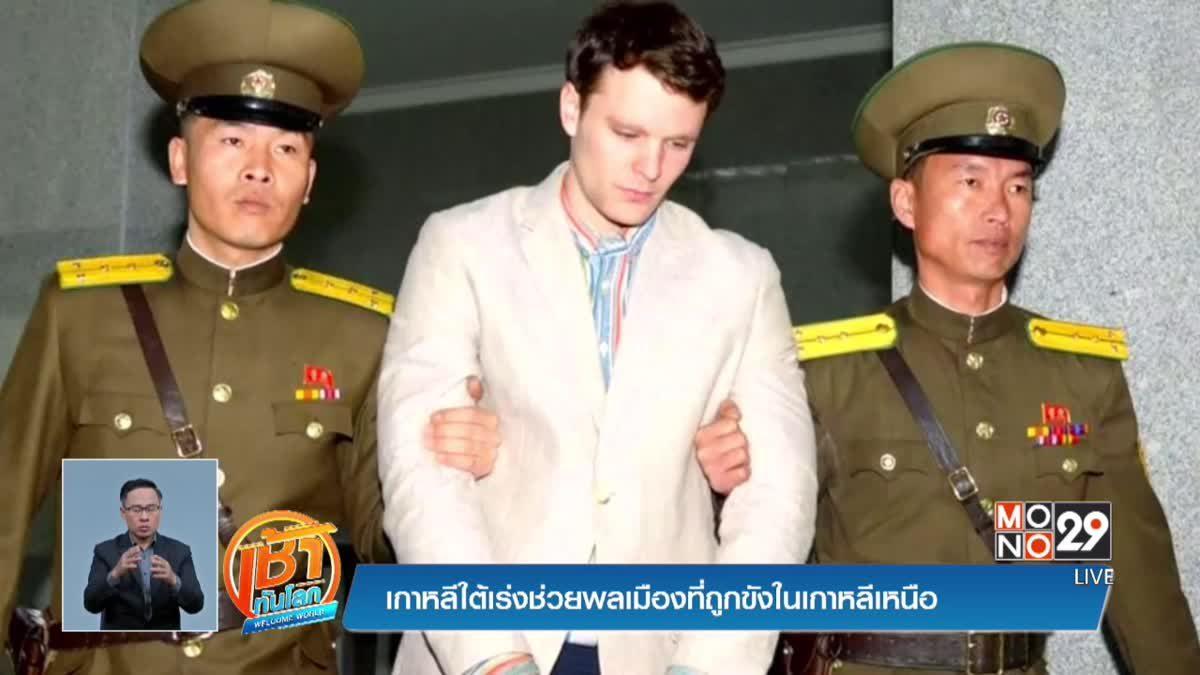 """""""ทรัมป์"""" ประณามเกาหลีเหนือเหตุ นศ.อเมริกันเสียชีวิต"""