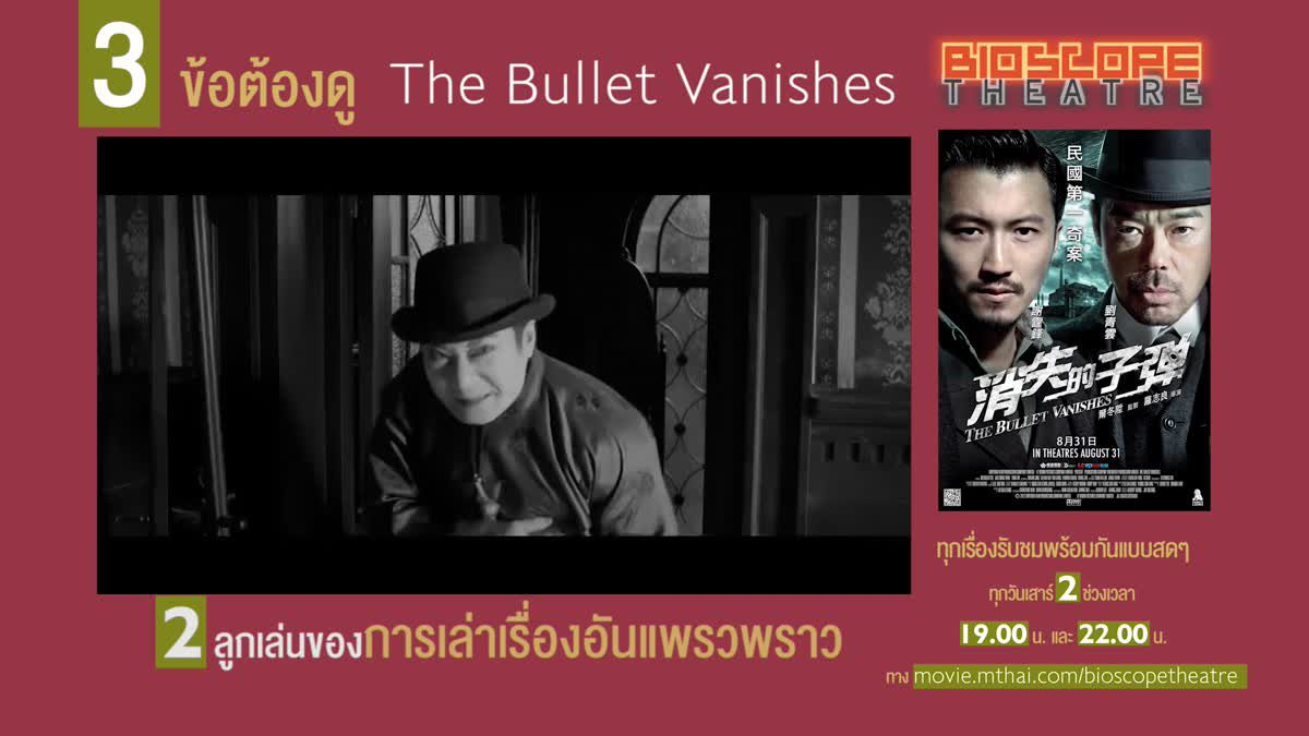 3 ข้อต้องดู The Bullet Vanishes [BIOSCOPE Theatre]