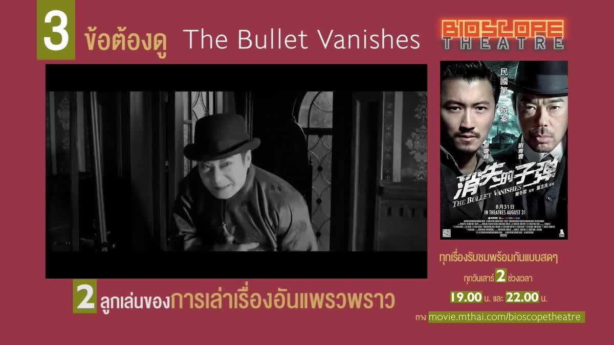 3 ข้อต้องดู The Bullet Vanishes [BIOSCOPE Theatre]