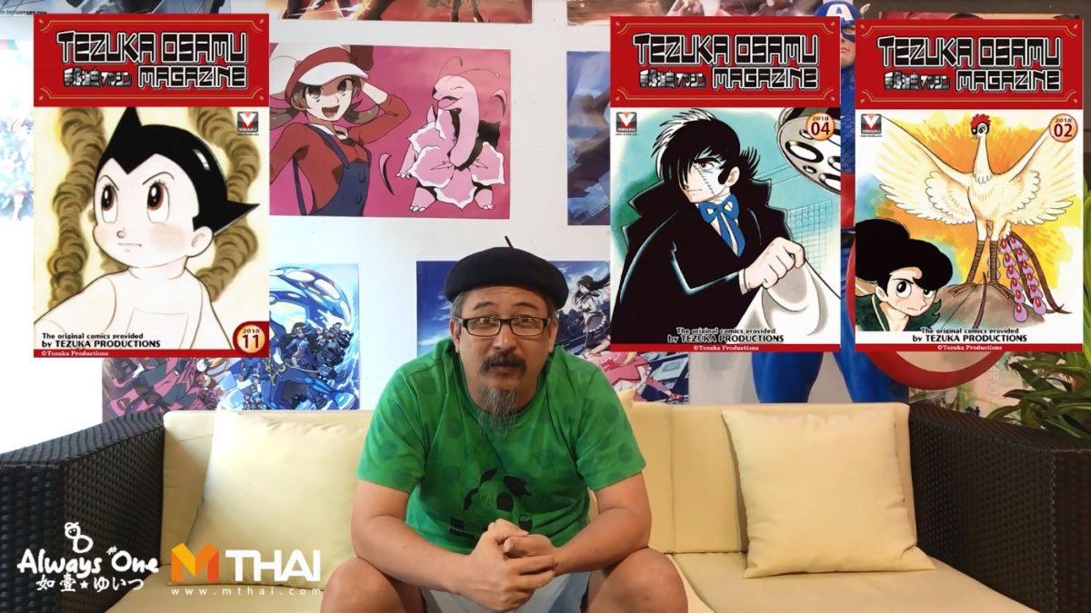 10 คำถามล้วงลึก!! กับแฟนพันธุ์แท้การ์ตูนญี่ปุ่น ยุคคลาสสิก จีระนันท์ จิระบุญยานนท์
