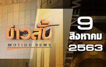 ข่าวสั้น Motion News Break 4 09-08-63