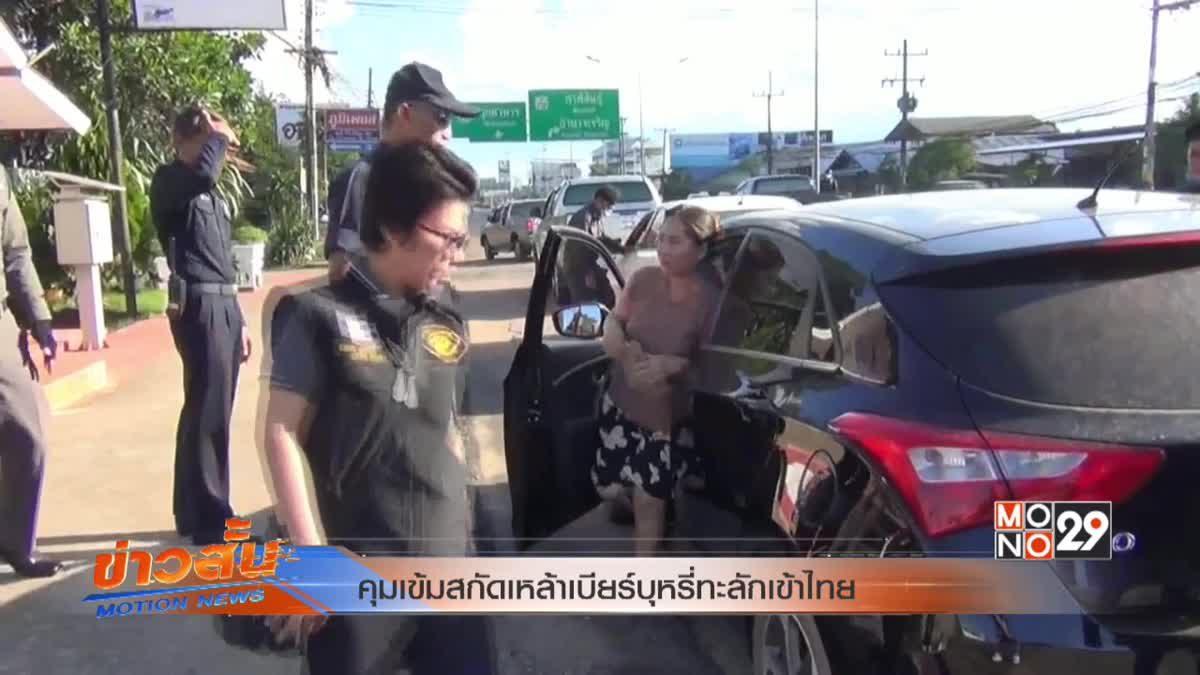 คุมเข้มสกัดเหล้าเบียร์บุหรี่ทะลักเข้าไทย