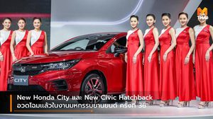 New Honda City และ New Civic Hatchback อวดโฉมเเล้วในงานมหกรรมยานยนต์ ครั้งที่ 36