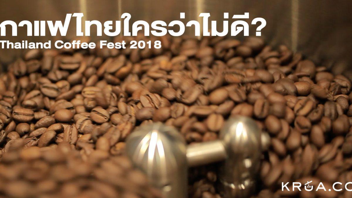 กาแฟไทยใครว่าไม่ดี?