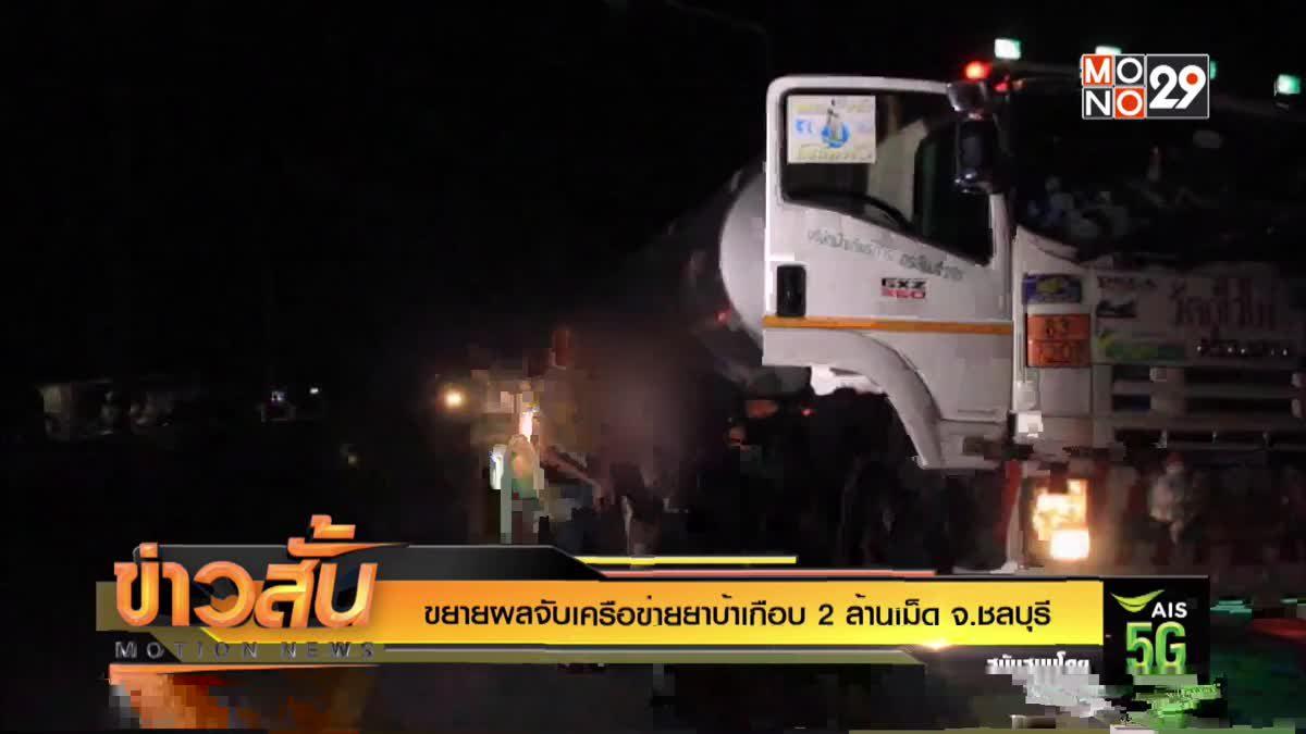 ขยายผลจับเครือข่ายยาบ้าเกือบ 2 ล้านเม็ด จ.ชลบุรี