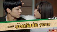 ซีรี่ส์เกาหลี ย้อนวันรัก 1988 (Reply 1988) ตอนที่ 8 ชเวแท็ก นายมันคนขี้ลืม [THAI SUB]