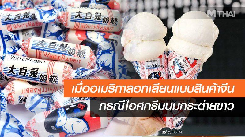 """เมื่อจีนถูกอเมริกาลอกเลียนแบบสินค้า """"ไอศกรีมลูกอมนมกระต่ายขาว"""" ยุคนี้อเมริกาเลียนแบบจีนแล้วหรือ?"""