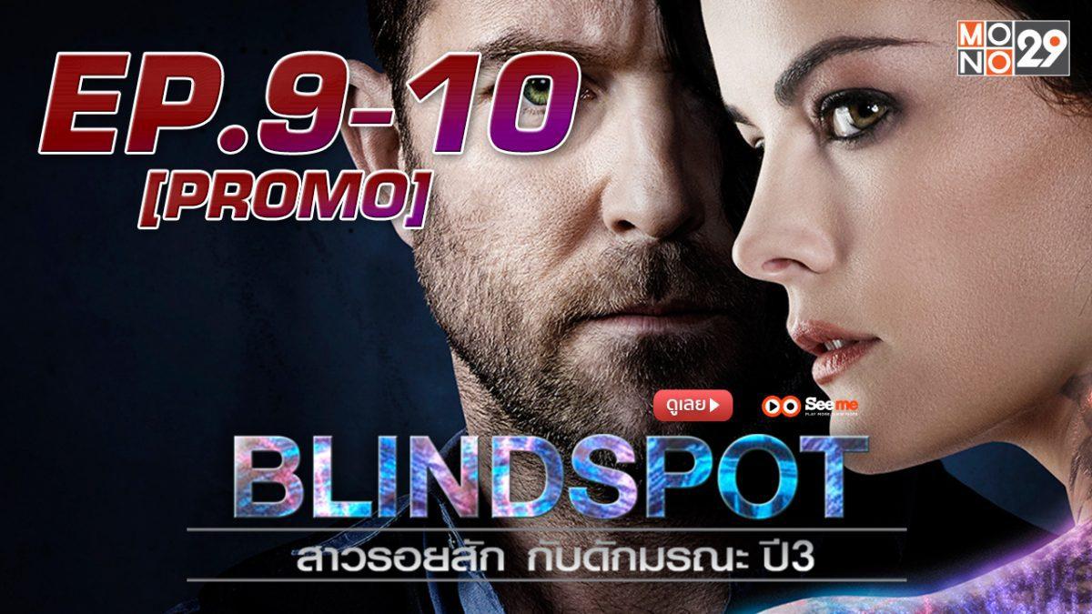 Blindspot สาวรอยสัก กับดักมรณะ ปี3 EP.9-10 [PROMO]