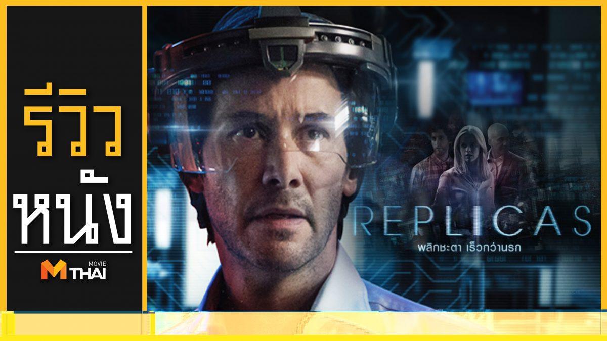 รีวิวหนัง Replicas พลิกชะตา เร็วกว่านรก