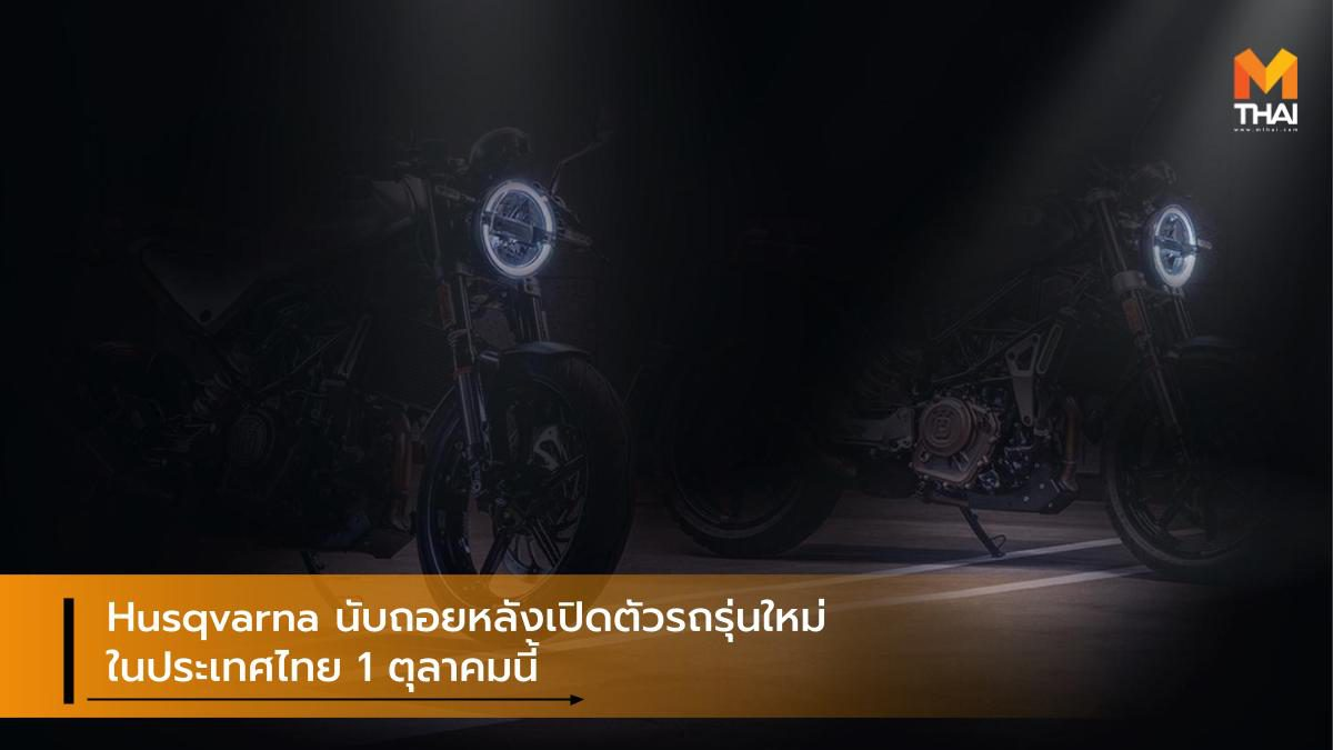 Husqvarna นับถอยหลังเปิดตัวรถรุ่นใหม่ในประเทศไทย 1 ตุลาคมนี้
