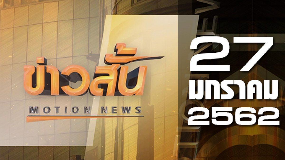 ข่าวสั้น Motion News Break 2 27-01-62