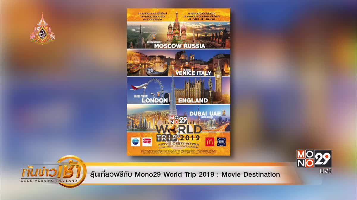 ลุ้นเที่ยวฟรีกับ Mono29 World Trip 2019 : Movie Destination