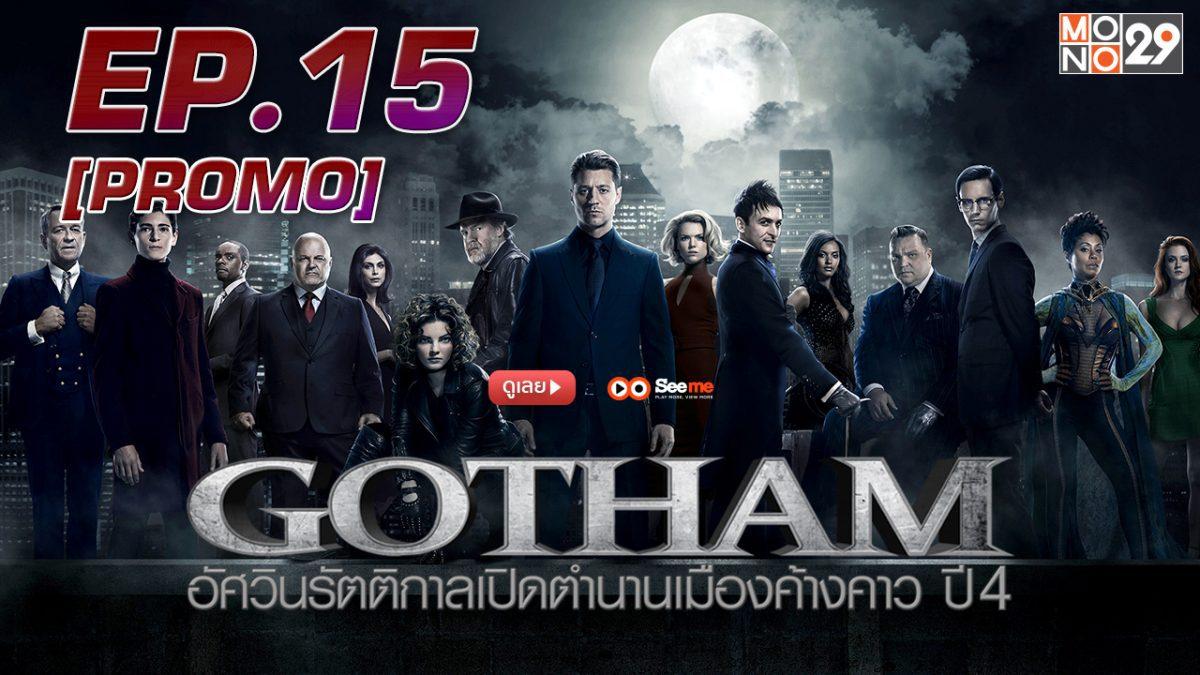 Gotham อัศวินรัตติกาลเปิดตํานานเมืองค้างคาว ปี 4 EP.15 [PROMO]