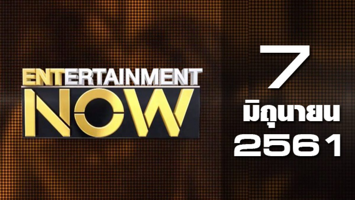 Entertainment Now Break 1 07-06-61