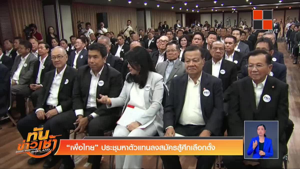 """""""เพื่อไทย"""" ประชุมหาตัวแทนลงสมัครสู้ศึกเลือกตั้ง"""