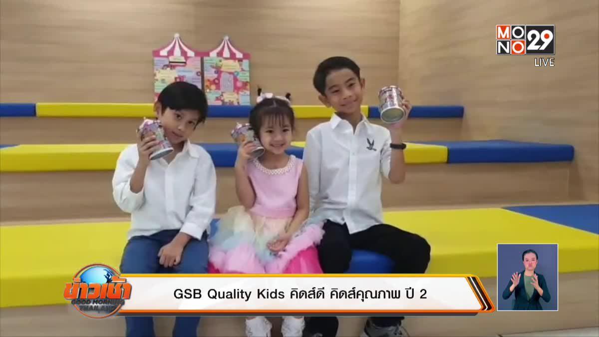 GSB Quality Kids คิดส์ดี คิดส์คุณภาพ ปี 2