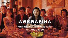 Awkwafina นักแสดงสาวเก๋ผู้นำทัพชาวจีนบุกโลกฮอลลีวูด