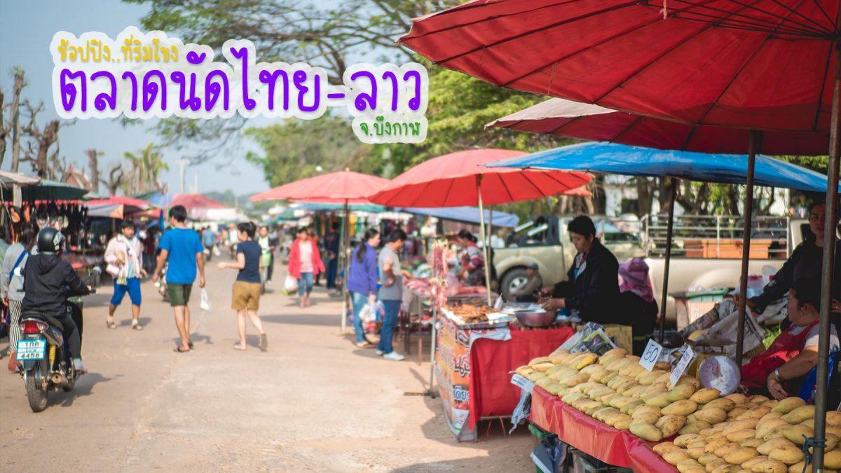 ตลาดนัดไทย-ลาว หรือตลาดลาว จ.บึงกาฬ