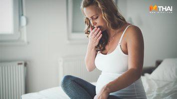 คุณแม่มือใหม่อ่านไว้! นี่แหละคือ อาการแพ้ท้อง ที่ต้องเจอ เมื่อตั้งครรภ์