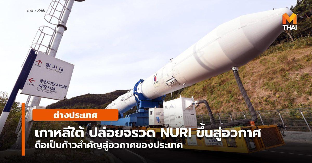 เกาหลีใต้จรวด NURI ที่พัฒนา-ผลิตเอง ขึ้นสู่อวกาศเป็นครั้งแรก (คลิป)