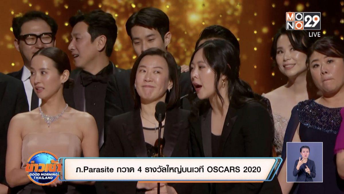 ภ.Parasite กวาด 4 รางวัลใหญ่บนเวที OSCAR 2020