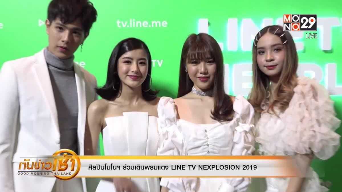 ศิลปินโมโนฯ ร่วมเดินพรมแดง LINE TV NEXPLOSION 2019