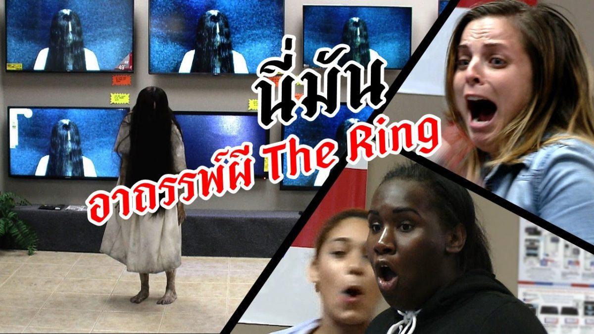 ไม่หลอนยังไงไหว! เจอ อาถรรพ์ผี The Ring คลานออกมาจากในทีวี ต่อหน้าต่อตา