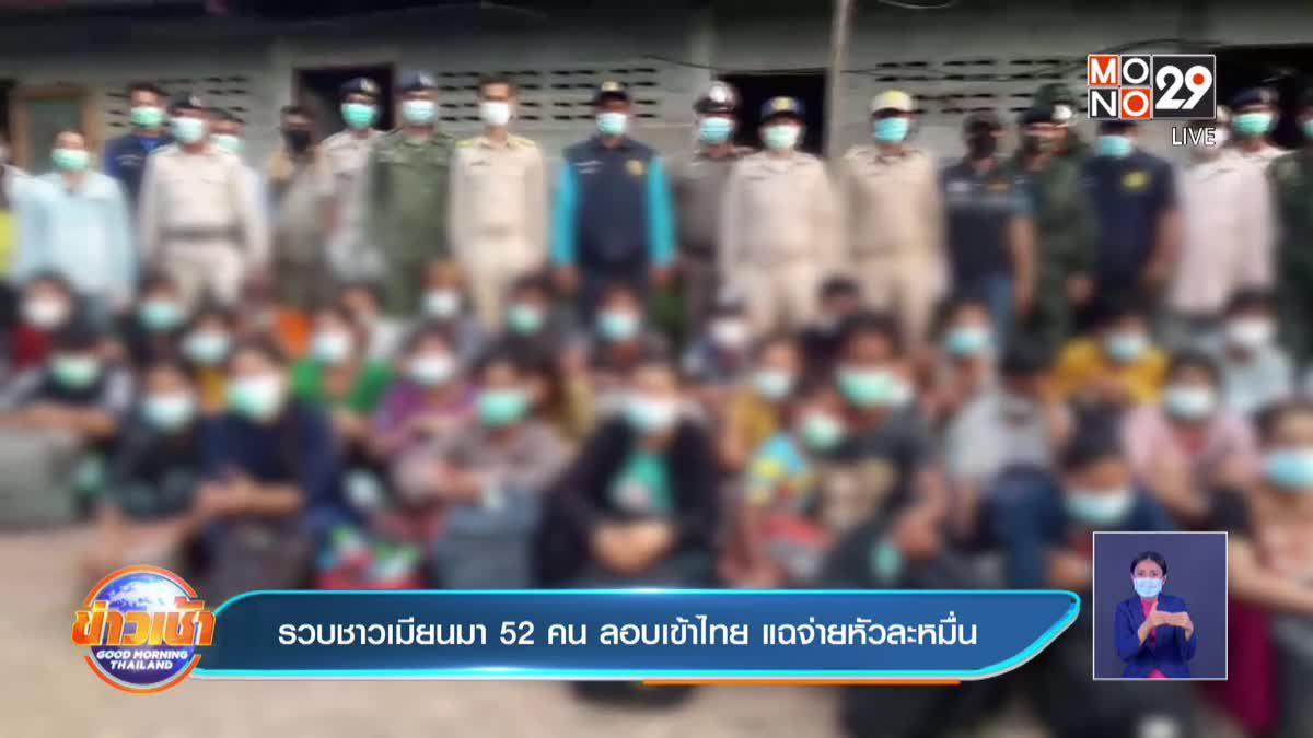 รวบชาวเมียนมา 52คน ลอบเข้าไทย แฉจ่ายหัวละหมื่น