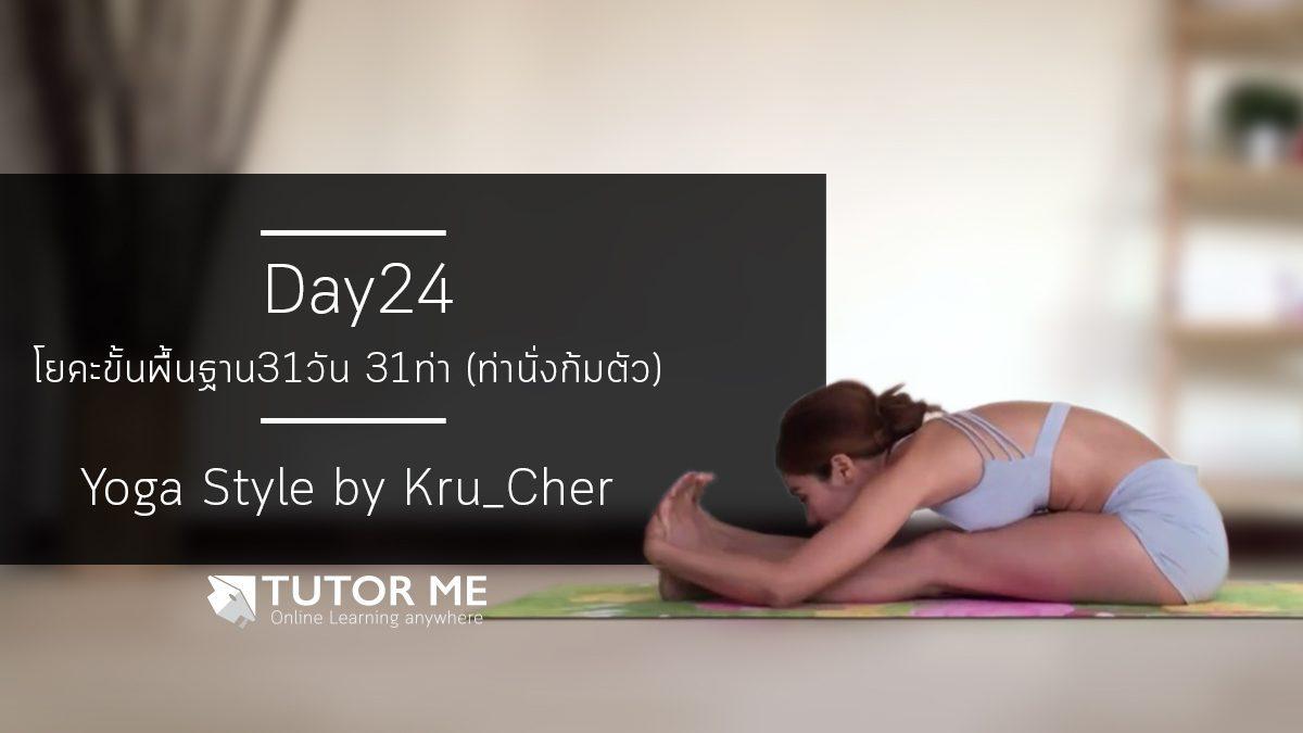 Basic by Kru'Cher - Day24 : Seated Forward Bend / Paschimottanasana (ท่านั่งก้มตัว)