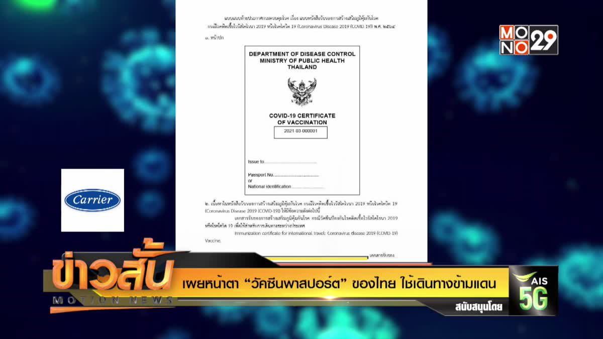 """เผยหน้าตา """"วัคซีนพาสปอร์ต"""" ของไทย ใช้เดินทางข้ามแดน"""