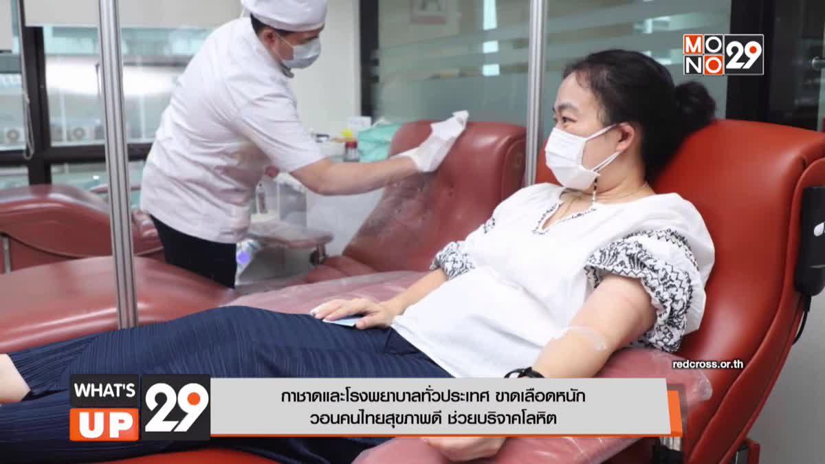 กาชาดและโรงพยาบาลทั่วประเทศ ขาดเลือดหนัก  วอนคนไทยสุขภาพดี ช่วยบริจาคโลหิต