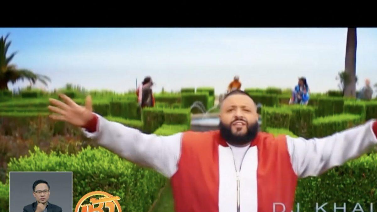 อัลบั้มใหม่ DJ Khaled ขึ้นอันดับ 1 ชาร์ต Billboard