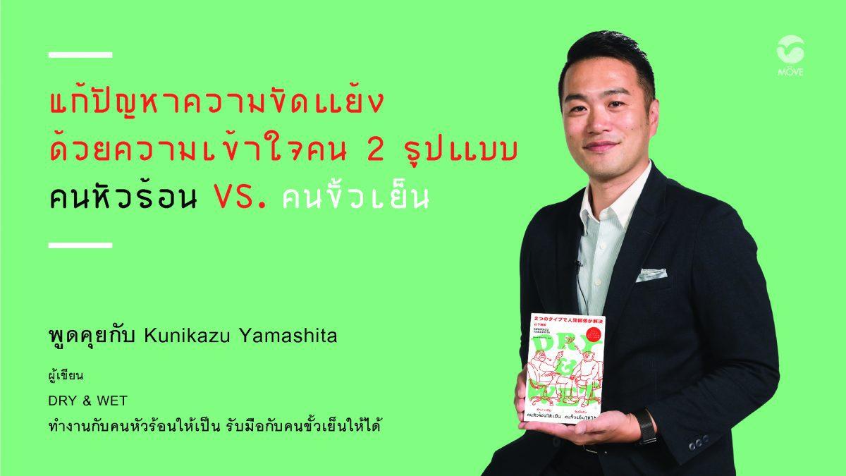 Kunikazu Yamashita ผู้เขียน Dry & Wet แนะแก้ปัญหาความขัดแย้ง ด้วยการเข้าใจคน 2 ประเภท