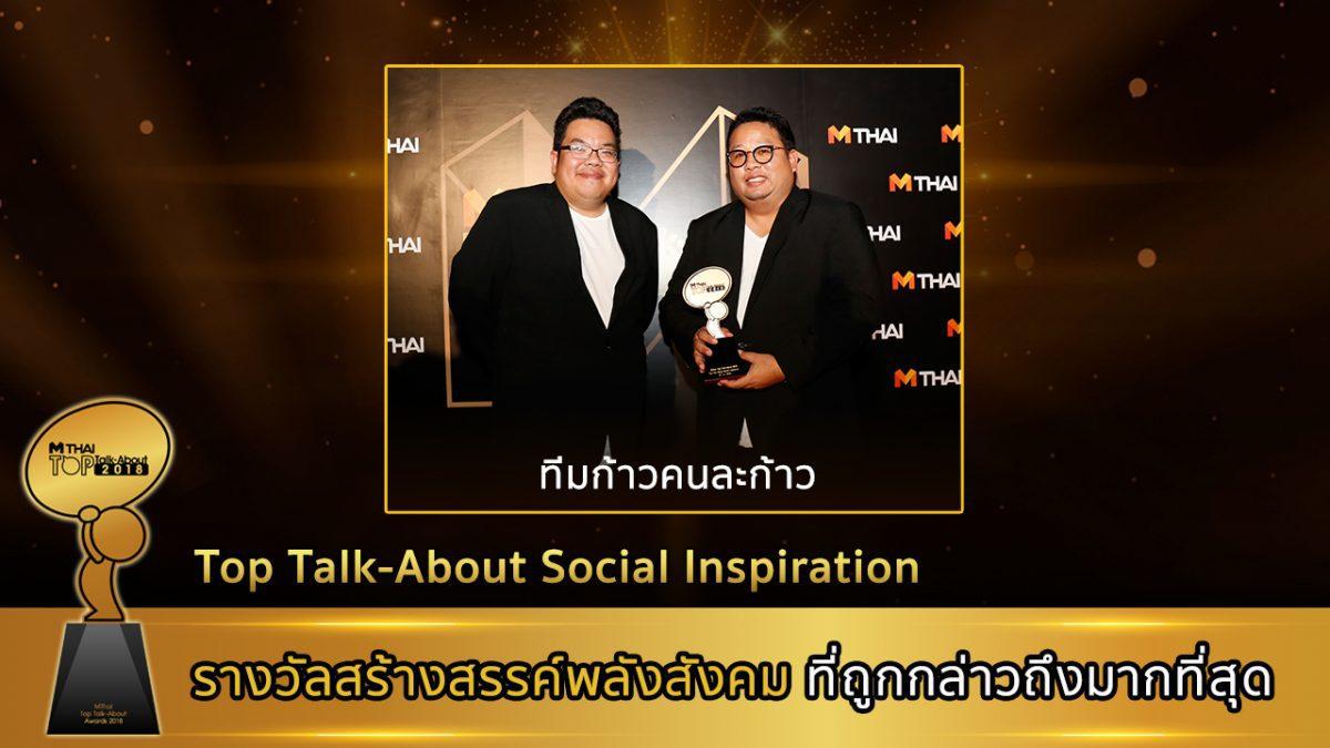 ประกาศรางวัลที่ 5 Top talk about รางวัลสร้างสรรค์สังคม (รางวัลพิเศษ)