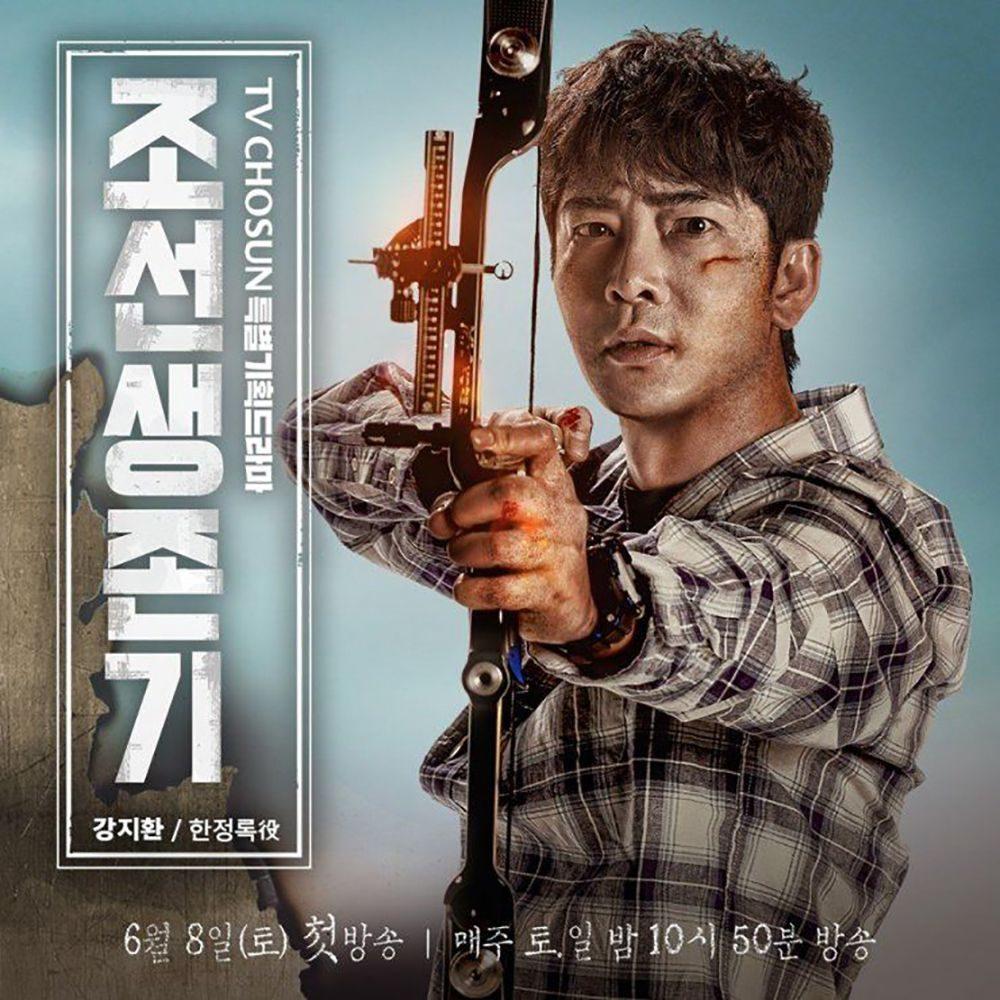 คังจีฮวาน ในซีรีส์ Joseon Survival
